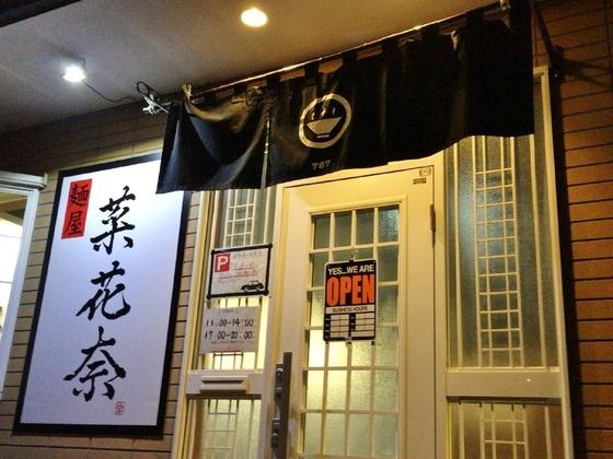 麺屋  菜花奈【黒辛味噌拉麺】【長岡生姜醤油拉麺】  @菊川市