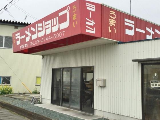 ラーメンショップ  袋井店【しおラーメン(中)】  @袋井市