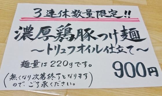 麺屋  菜花奈【濃厚鶏豚つけ麺 ~トリュフオイル仕立て~】  @菊川市