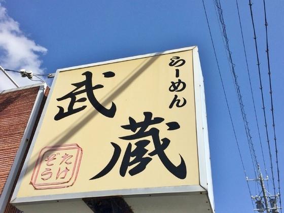 らーめん  武蔵【99%煮干しらーめん(塩)】  @浜松市中区上島