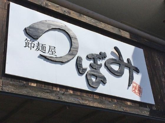 節麺屋  つぼみ【磯しおそば】  @愛知県豊橋市