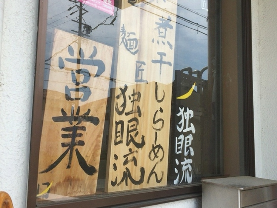 麺匠  独眼流【まぜジロー(2玉)】  @浜松市中区高丘東