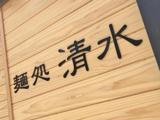 麺処  清水【鶏だし醤油ラーメン】  @静岡市駿河区