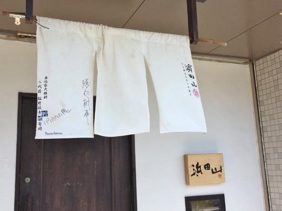浜田山【塩らーめん】  @浜松市中区高林