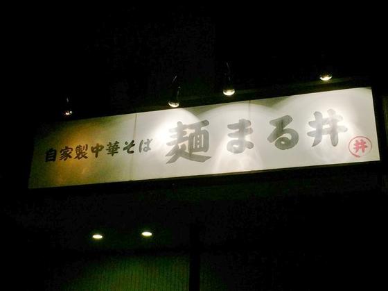 麺  まる井【あぶら麺・味噌味】  @駿東郡清水町