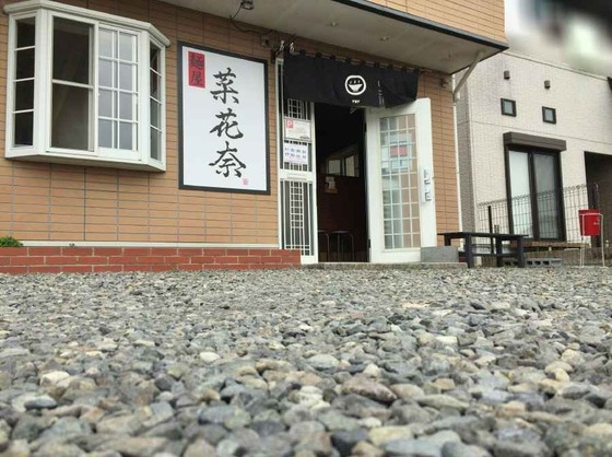 麺屋  菜花奈【冷牛骨麺】  @菊川市
