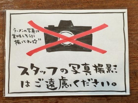 麺屋  菜花奈【烏賊白湯拉麺】  @菊川市