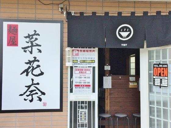 麺屋  菜花奈【魚貝鶏潮拉麺】  @菊川市