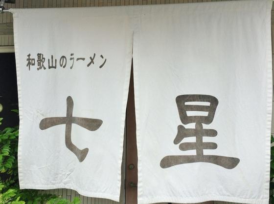 和歌山のラーメン  七星【和歌山ラーメン】  @浜松市中区富塚町
