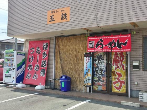 博多らーめん  五鉄【博多豚骨ラーメン(白)】  @袋井市