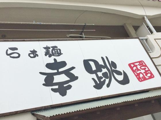 らぁ麺  幸跳【カレーらぁ麺】  @愛知県豊橋市