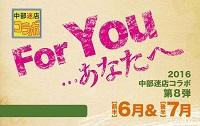 らぁ麺  幸跳【冷し醤油らぁ麺】  @愛知県豊橋市