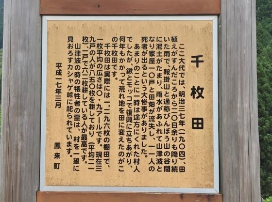 福寿司【ミソラーメン】  @愛知県新城市