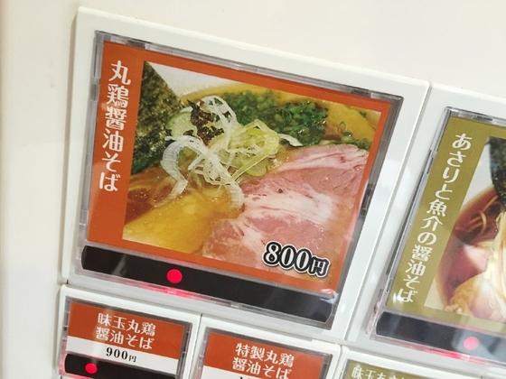 麺屋  さすけ【味玉丸鶏醤油そば】  @掛川市