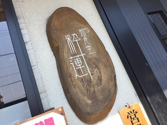 麺's食堂 粋蓮【丸鶏醤油らぁ麺  スペシャルブレンド】  @焼津市