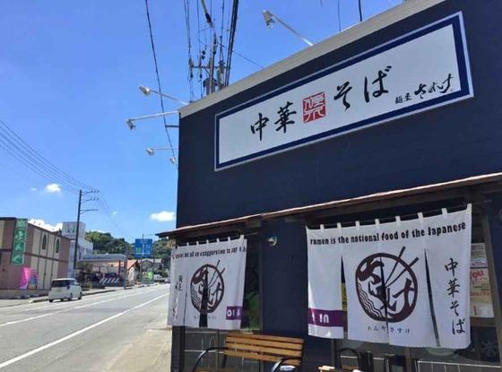 麺屋  さすけ【MCJ ~つけ麺バージョン~(鰹節トッピング)】  @掛川市