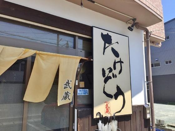 らーめん  武蔵【ゆず塩99%煮干らー麺】  @浜松市中区上島