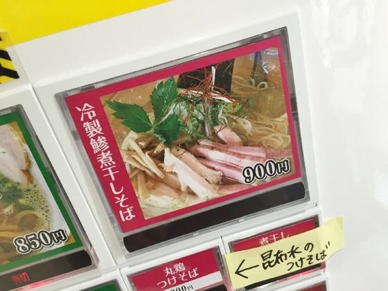 麺屋  さすけ【冷製鯵煮干しそば】  @掛川市
