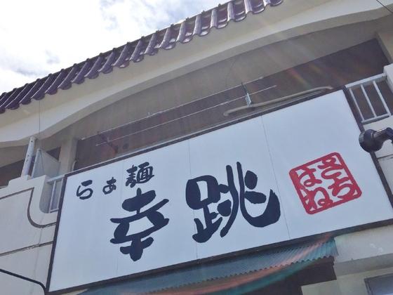 らぁ麺  幸跳【たまり醤油らぁ麺】【塩らぁ麺】  @愛知県豊橋市