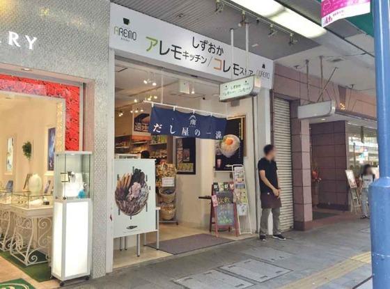 西尾商店(しずおかアレモキッチン/コレモストア)  @静岡市葵区