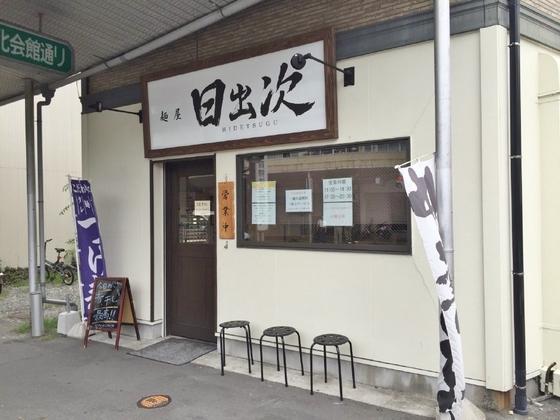 麺屋  日出次【枯サバ節冷やしSoba】  @静岡市葵区