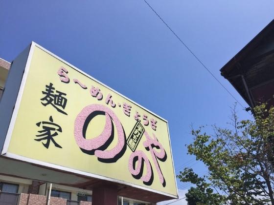 麺家  ののや【タンタンメン(大辛、大盛)】  @湖西市