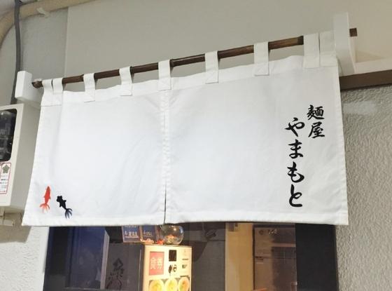 麺屋  やまもと【担々麺】  @静岡市葵区