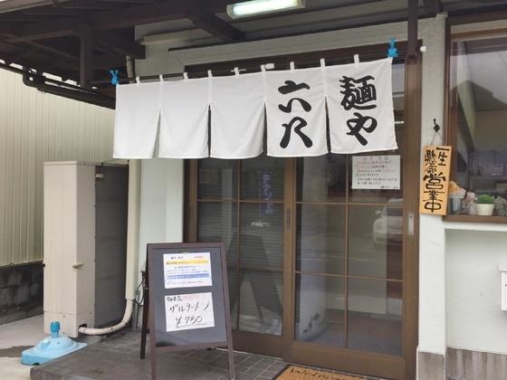 麺や  六八【昔ながらのラーメン(醤油)】  @焼津市