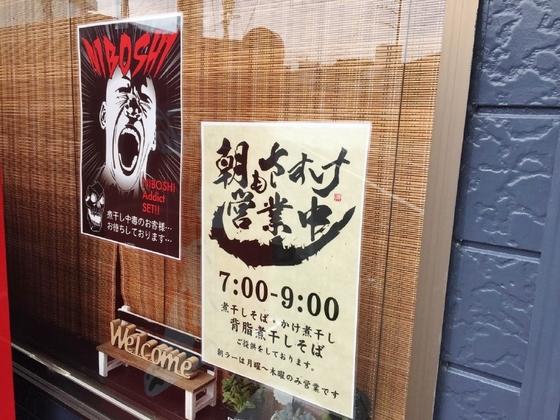 麺屋  さすけ【丸鶏つけそば】  @掛川市