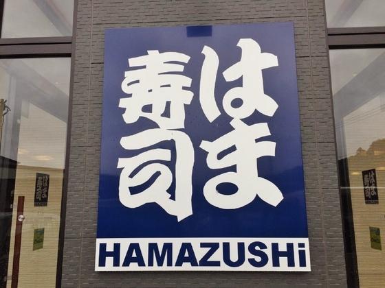 はま寿司  浜北店【旨だし鶏塩ラーメン】  @浜松市浜北区平口