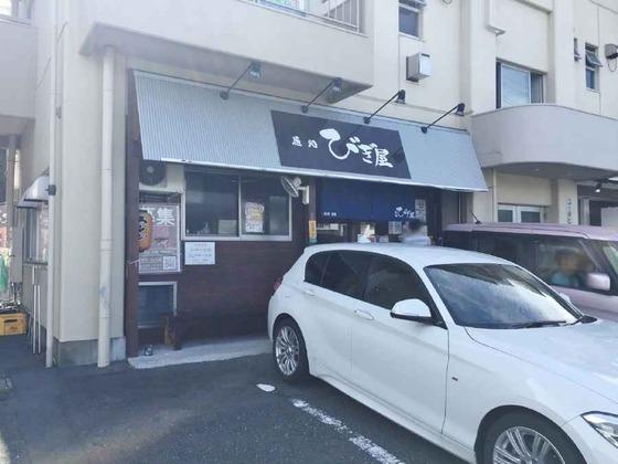 麺処  びぎ屋  浜松店【醤油らーめん】  @浜松市中区鴨江