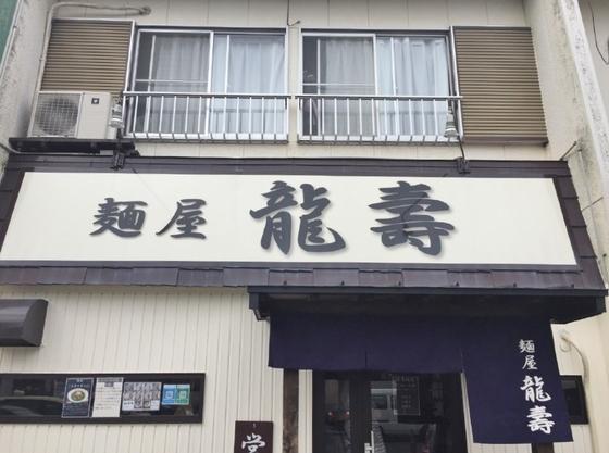 麺屋  龍壽【芳醇中華そば  醤油】  @浜松市東区天王町
