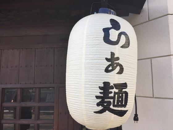 色彩膳  八っすんば【ごまみそ坦々麺】  @藤枝市