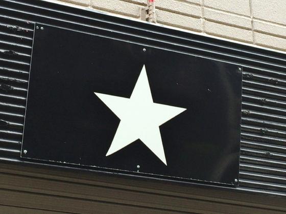 ラーメン  星印【塩ラーメン】  @神奈川県横浜市神奈川区