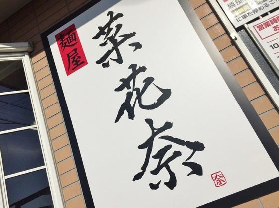 麺屋  菜花奈【貝MAX】  @菊川市
