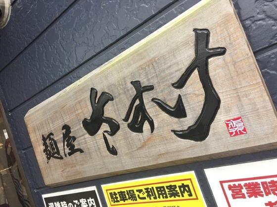 麺屋  さすけ【貝塩そば】  @掛川市