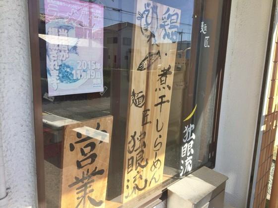 麺匠  独眼流【焼きハマグリそば】  @浜松市中区高丘東