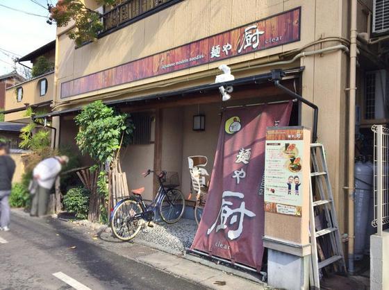 麺や  厨【かっぱえびめん】  @静岡市清水区