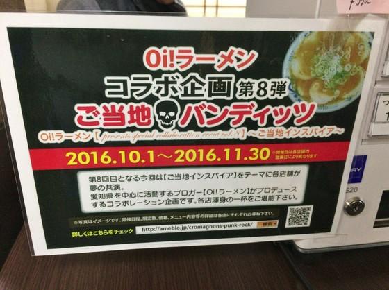 ガチ麺道場【静岡由比の桜えびら〜めん】  @愛知県豊川市
