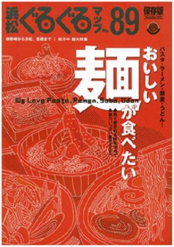 らぁ麺  幸跳【味噌らぁ麺(ちょい辛)】  @愛知県豊橋市