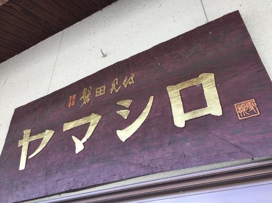 らーめん  ヤマシロ【黒辛醤油そば】  @磐田市