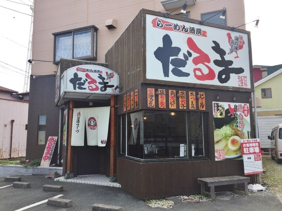 らーめん酒房  だるま【濃厚担担麺】  @浜松市中区領家