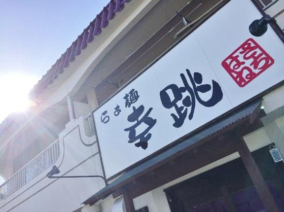 らぁ麺  幸跳【煮干しらぁ麺『極』・塩】  @愛知県豊橋市