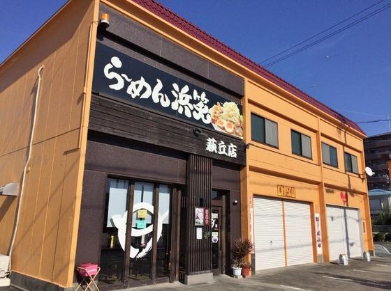 らーめん 浜笑 萩丘店【大噴火らーめん】 @浜松市中区萩丘