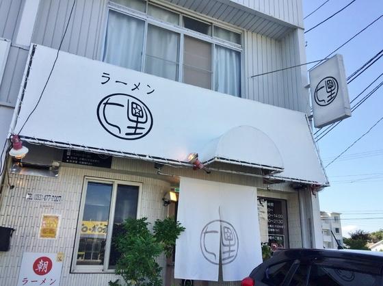 和歌山のラーメン  七星【和歌山チャーシューメン】  @浜松市中区富塚町
