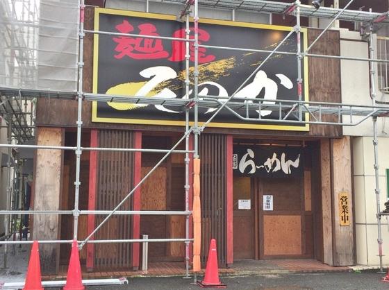 麺屋  そのか【辛味噌ネギラーメン(2辛)】  @愛知県豊橋市