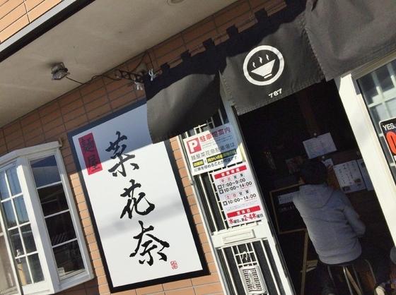 麺屋  菜花奈【丸鶏醤油拉麺】  @菊川市