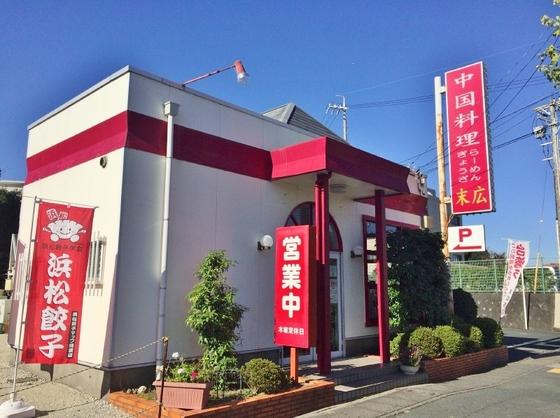 中華料理  末広飯店【Bセット】  @浜松市中区住吉
