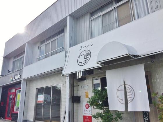 和歌山のラーメン  七星【特製煮干しとんこつラーメン】  @浜松市中区富塚町