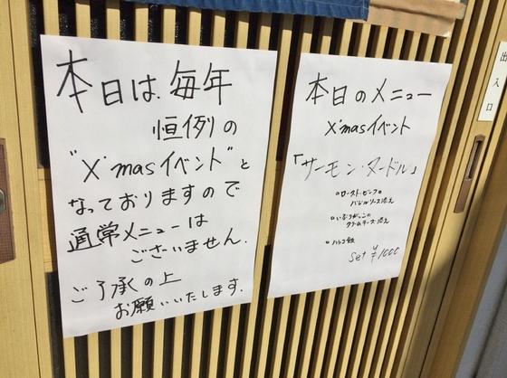 麺匠  独眼流【サーモン・ヌードル】  @浜松市中区高丘東